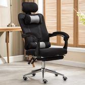 冠群 電腦椅家用辦公椅人體工學老板椅網布升降轉椅擱腳可躺椅MBS『潮流世家』