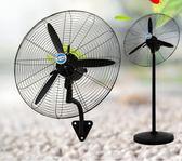 落地扇台式大風量功率掛壁強力工廠商用超強風立式牛角工業電風扇HM 3c優購