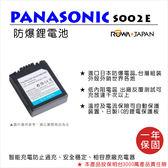 ROWA 樂華 FOR Panasonic 國際牌 CGR-S002E/BM7 S002 電池 原廠充電器可用 全新 保固一年 FZ3 FZ4 FZ5