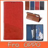 OPPO A72 MX109磁吸款 手機皮套 插卡 支架 掀蓋殼 保護套 皮套