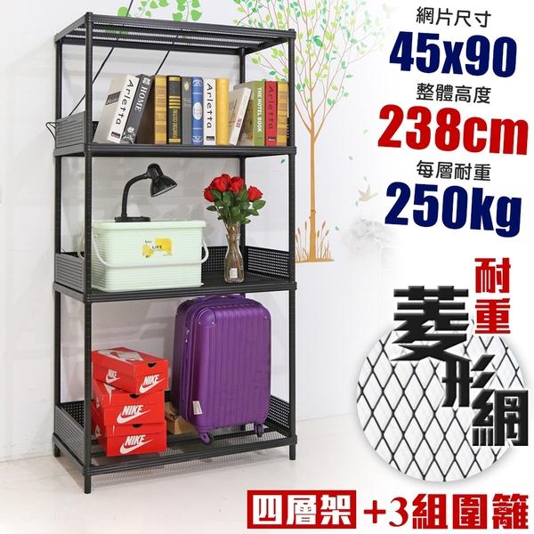 【居家cheaper】45X90X238CM耐重菱形網四層架+3組圍籬 (鞋架/貨架/工作臺/鐵架/收納架)