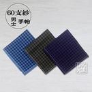 男士 高級紳士男手帕 63 (3條)~DK襪子毛巾大王