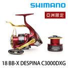 ★9/10極少量到貨★漁拓釣具 SHIMANO 18 BB-X DESPINA C3000DXG 亞洲版 雙線盃 (捲線器)
