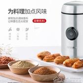 現貨 磨豆機電動咖啡豆研磨機 家用小型粉碎機不銹鋼磨粉機 【中秋鉅惠】YYJ