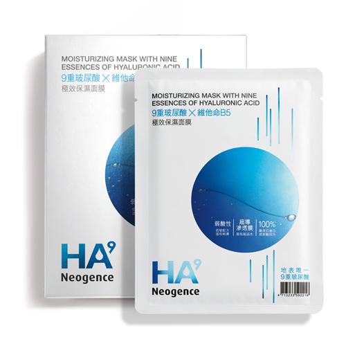 Neogence 霓淨思 9重玻尿酸極效保濕面膜 一盒5片 效期2022.05 【淨妍美肌】