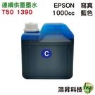 【奈米寫真 填充墨水】EPSON 1000cc C 藍色 填充墨水 適用T50 1390