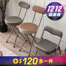 【+120元多一件】BASIC靠背折疊椅-生活工場