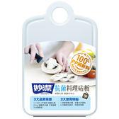 妙潔 抗菌料理砧板-中【愛買】