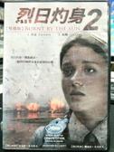 挖寶二手片-D06-076-正版DVD-電影【烈日灼身2(上+下)/系列2部合售】-(直購價)