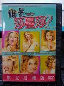 影音專賣店-R17-正版DVD-歐美影集【誰是莎蔓莎? 第1季/第一季 全3碟】-(直購價)海報是影印