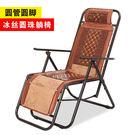 折疊椅 藤躺椅折疊午休沙灘涼椅靠背懶人椅辦公室午睡椅陽臺竹椅夏季躺椅  最後一天85折