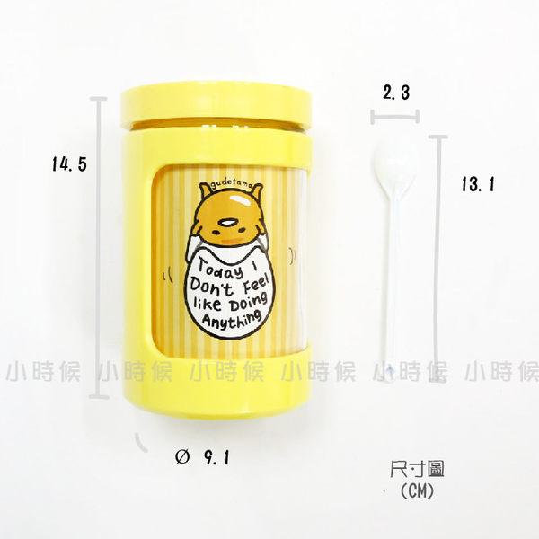 ☆小時候創意屋☆ 三麗鷗 正版授權 蛋黃哥 玻璃 收納罐 罐子 瓶子 冷水瓶 含湯匙攪拌棒 沖泡罐