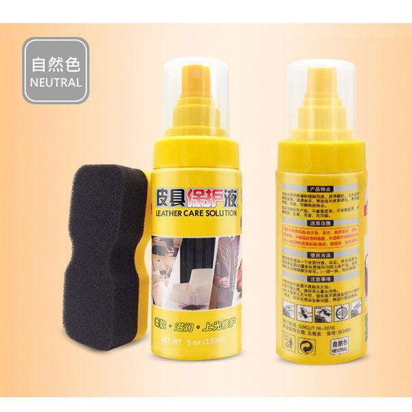 皮具皮革保護液 SINF9769