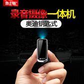 錄音筆鑰匙攝影像超小高清專業降噪會議手環機隱防形迷你遠距微型igo
