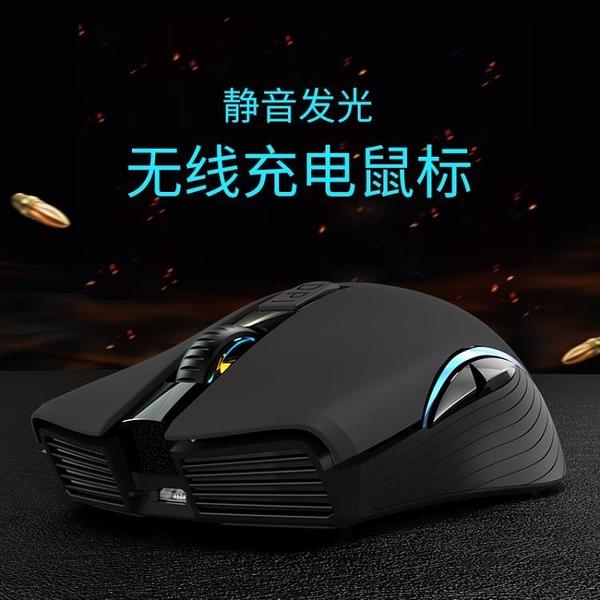 無線滑鼠充電式靜音無聲無線