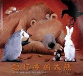 書立得-愛打呼的大熊