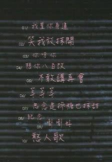 蘇路 笑我放抹開 CD(購潮8)