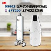 3M SS802全戶式不鏽鋼淨水系統+SFT200 全戶式軟水系統 /場地環境評估+專業基本安裝【水之緣】