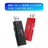 新風尚潮流 威剛 隨身碟 【AUV330-32G】 UV330 側推 伸縮式 無蓋設計 USB 3.1 32GB