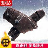 麂皮絨手套男冬季保暖騎行機車防風防寒加絨加厚女手套騎車學生