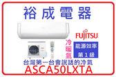 【第一台會說話的冷氣→裕成電器‧現折2000】日本富士通nocria® X變頻冷暖氣ASCA50LXTA 與日本同步