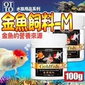 📣此商品48小時內快速出貨🚀》台灣OTTO》水族用品系列FF-02M金魚飼料-100g(M)