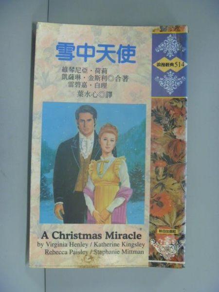 【書寶二手書T8/言情小說_GFT】雪中天使_維琴尼亞. 荷莉著; 葉水心譯