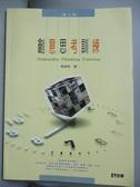 【書寶二手書T8/大學法學_XGW】創意思考訓練(第三版)_周卓明