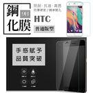 HTC U12+ Desire12 A9s U11 UUltra UPlay 10Pro X10 830 10evo U11eyes 9H硬度 玻璃貼 保護貼 鋼化膜 AE