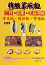 【大堂人本】葷三牲四水果12菜碗。遷葬 晉塔 百日 對年 合爐 普渡 祭拜供品。