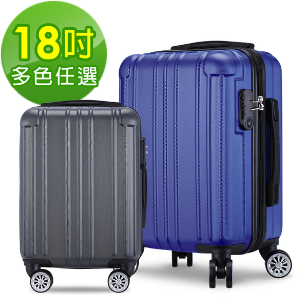 Bogazy 簡易格調 18吋登機箱鑽石紋行李箱(多色任選)