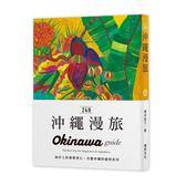 24H沖繩漫旅:海洋上的璀璨寶石•美麗沖繩的盛情款待。探索沖繩,在最棒的時間做最..