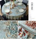 桌布  布藝圓形大圓桌橢圓桌面臺布餐桌1.5米茶幾1.8米家用復古 全館免運
