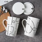 創意陶瓷杯子馬克杯帶蓋勺咖啡杯喝水茶杯
