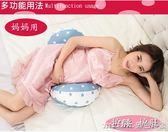 孕婦枕頭護腰側睡枕U型枕多功能側臥枕托腹抱枕睡覺用品腰墊子夏QM 美芭