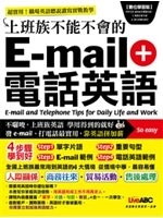 二手書博民逛書店《上班族不能不會的e-mail + 電話英語 數位學習版【1本書