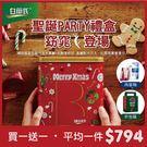白蘭氏 聖誕PARTY禮盒(木寡醣乳酸菌...
