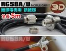 RG-58A/U 超低損耗 3D 訊號線 電纜線 RG58AU〔全長5m〕