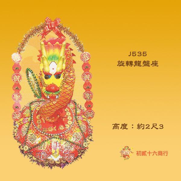 【慶典祭祀/敬神祝壽】旋轉龍盤座(2尺3)