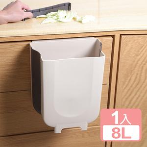 《真心良品》波米折疊掛式垃圾桶8L-1入組