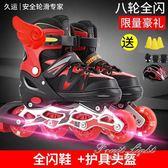 溜冰鞋 久運直排輪滑溜冰鞋兒童全套裝3-5-6-8-10歲旱冰鞋成人男女可調 果果輕時尚 igo