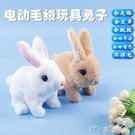 電動玩具婉婷電動毛絨玩具兔子會叫會走路會跳寶寶仿真寵物小兔子 麥吉良品