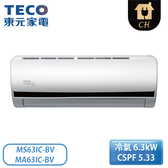 [TECO 東元]11-13坪 BV系列 頂級變頻R410A冷專空調 MS63IC-BV/MA63IC-BV