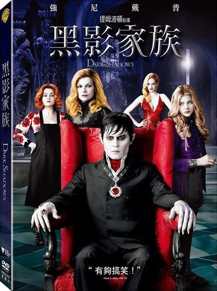 黑影家族 DVD 免運 (音樂影片購)