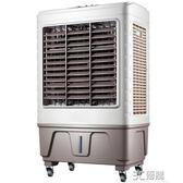 駱駝行動冷風機空調扇家用制冷風扇單冷水冷氣扇商用小空調igo 3c優購