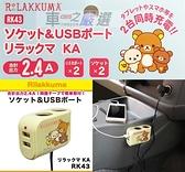 車之嚴選汽車用品【RK43】日本Rilakkuma 拉拉熊 2.4A雙USB+雙孔 延長線式 點煙器電源插座擴充器