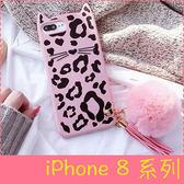 【萌萌噠】iPhone 8 / 8 Plus  創意可愛俏皮款 粉色豹紋貓咪保護殼 流蘇毛絨球 全包矽膠軟殼 手機殼