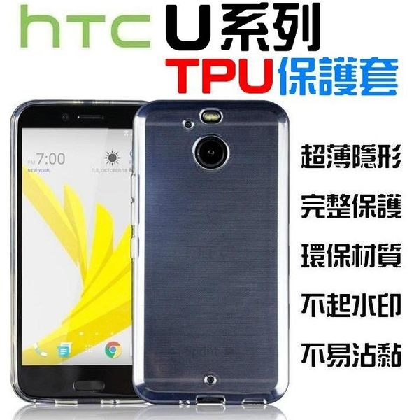 HTC U Play U Ultra 10 Evo 手機套 保護套 矽膠 TPU 套 超透明 擊敗 空壓殼 公司貨【采昇通訊】