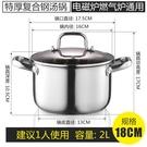 不銹鋼湯鍋家用燃氣加厚煲湯鍋電磁爐鍋不沾煮粥鍋奶瓶鍋不銹鋼鍋 亞斯藍