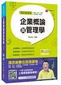 企業概論與管理學(台電、中油、中鋼、中華電信、捷運)
